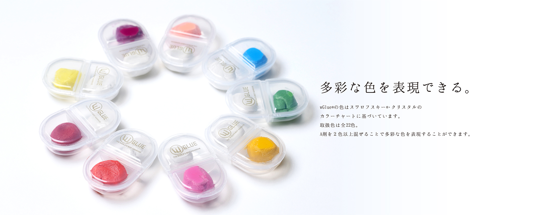 wGlue Japanイメージ2