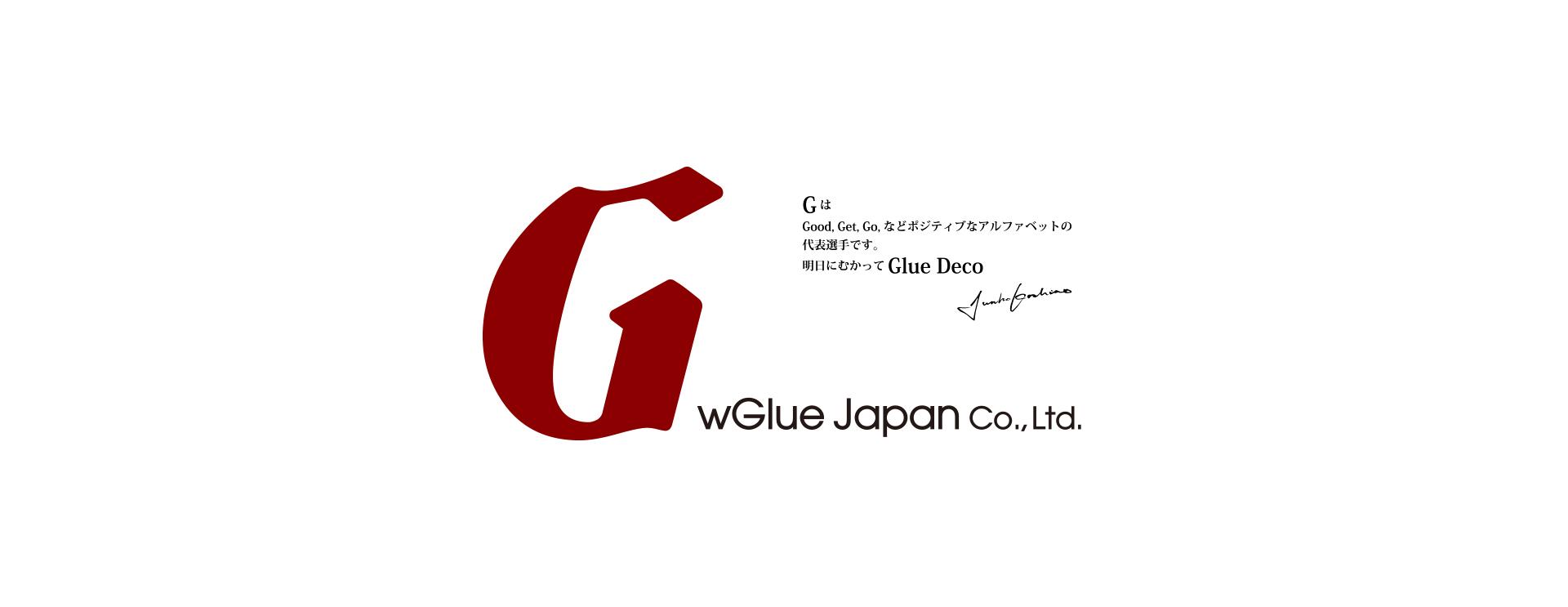 wGlue Japanイメージ1