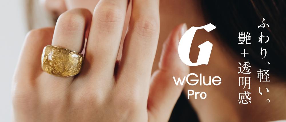 wGlue Pro