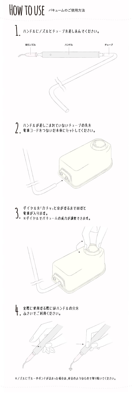 バキュームの使い方